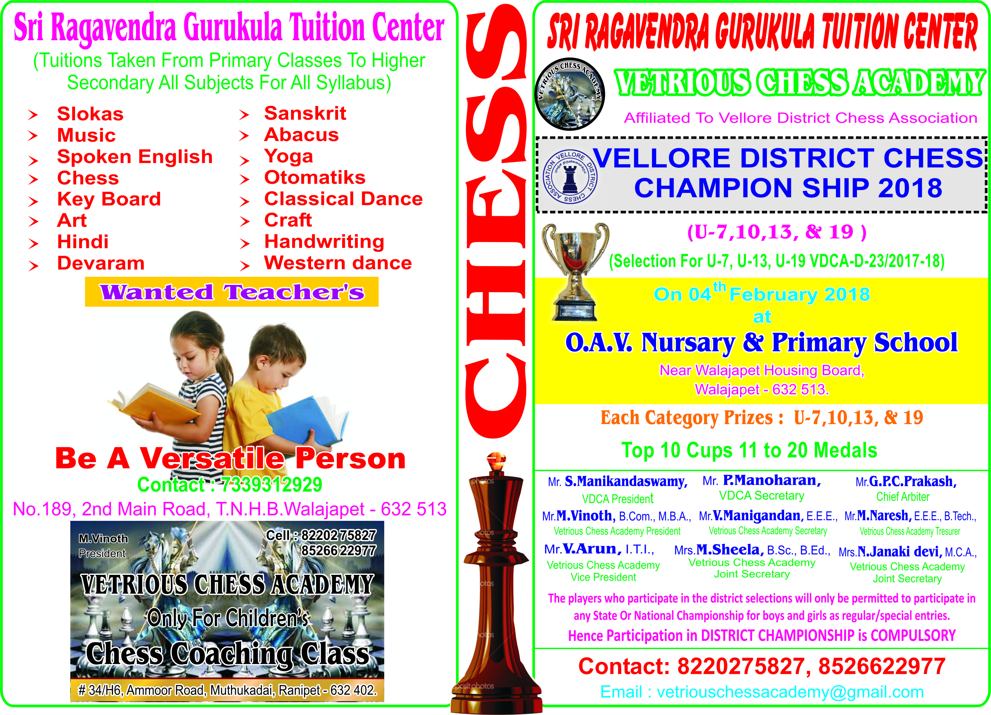 3RD DISTRICT LEVEL CHESS TOURNAMENT | Raya Vellore District